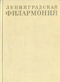 Ленинградская филармония: Статьи. Воспоминания. Материалы