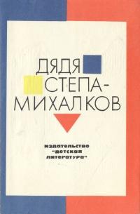 Дядя Степа - Михалков