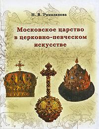 Московское царство в церковно-певческом искусстве