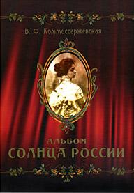 В. Ф. Коммиссаржевская. Альбом Солнца России