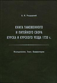 Книга таможенного и питейного сбора Курска и Курского уезда 1720 г