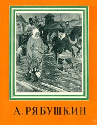 А. Рябушкин