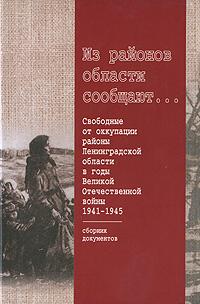 Из районов области сообщают... Свободные от оккупации районы Ленинградской области в годы Великой Отечественной войны 1941-1945
