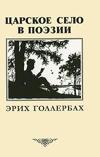 Царское село в поэзии. Эрих Голлербах