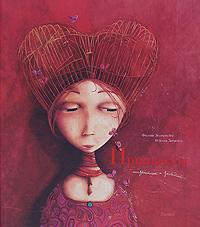 Книга Принцессы неизвестные и забытые...
