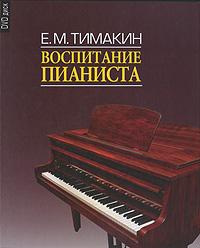 Воспитание пианиста ( 978-5-7140-1155-9 )