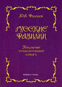 Русские фамилии. Популярный этимологический словарь