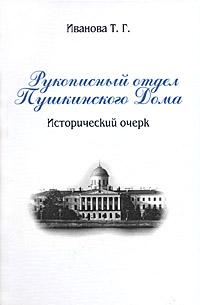 Рукописный отдел Пушкинского Дома