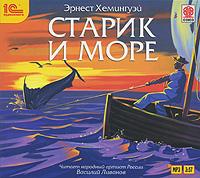 Книга Старик и море