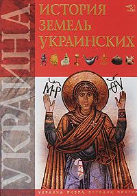 История земель украинских. С. Д. Литовченко