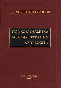 Психодинамика и психотерапия депрессий ( 5-88787-023-0 )