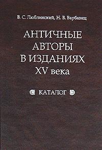 Античные авторы в изданиях XV века. Каталог