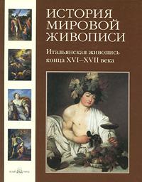 История мировой живописи. Итальянская живопись конца XVI-XVII века ( 978-5-7793-1513-5 )