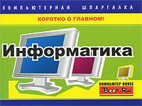 Информатика. А. Е. Споров