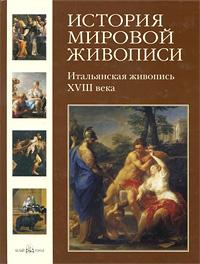 История мировой живописи. Итальянская живопись XVIII века ( 978-5-7793-1742-9 )