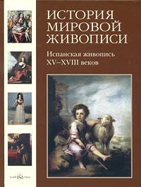 История мировой живописи. Испанская живопись XV- XVIII веков ( 978-5-7793-1617-0 )