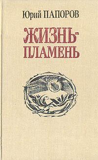 Жизнь-пламень: Документальная повесть о К. Атабаеве