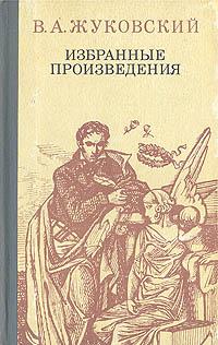 В. А. Жуковский. Избранные произведения