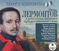 Михаил Лермонтов в исполнении мастеров художественного слова (аудиокнига MP3)