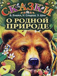 Книга Сказки о родной природе
