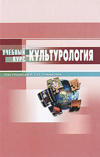 Культурология ( 978-5-222-15969-9, 978-5-241-00931-9 )