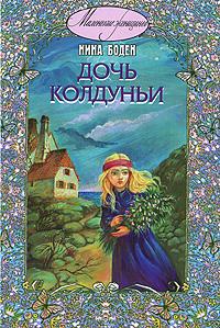 Книга Дочь колдуньи