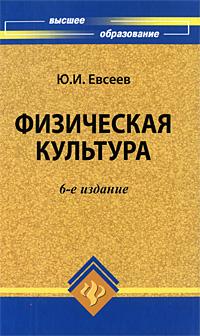 Физическая культура. Ю. И. Евсеев