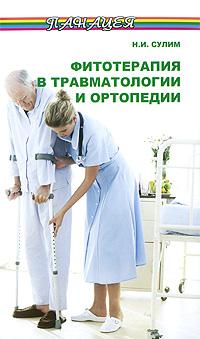 Фитотерапия в травматологии и ортопедии ( 978-5-222-15475-5 )