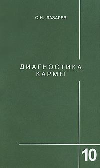 Диагностика кармы. Книга 10. Продолжение диалога. С. Н. Лазарев