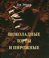 Тарт шоколадно-ореховый