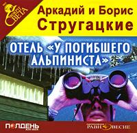 """Отель """"У погибшего альпиниста"""" (аудиокнига MP3)"""