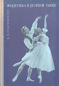 Поддержка в дуэтном танце