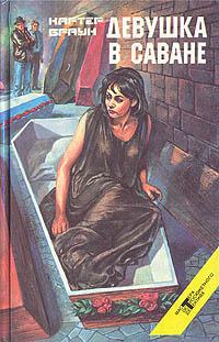 Девушка в саване