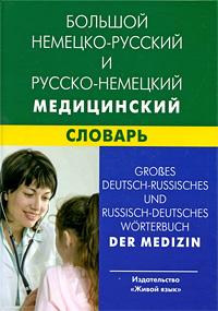������� �������-������� � ������-�������� ����������� ������� / Grosses deutsch-russisches und russisch-deutsches Worterbuch der Medizin
