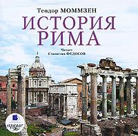 История Рима (аудиокнига MP3 на 2 CD)