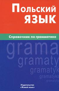 Польский язык. Справочник по грамматике. Е. Ю. Цивильская