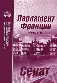 Парламент Франции. Часть 2. Сенат ( 978-5-248-00472-0 )