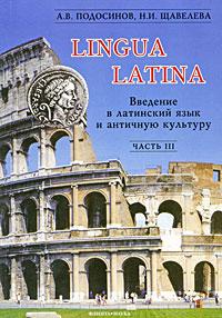 Lingua Latina. Введение в латинский язык и античную культуру. В 5 частях. Часть 3 ( 978-5-9765-0284-0, 978-5-02-034872-1 )