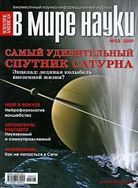 В мире науки, №3, март 2009