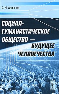 Социал-гуманистическое общество - будущее человечества ( 978-5-397-00893-8 )