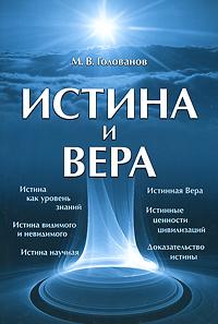 Истина и Вера. Голованов М.В.