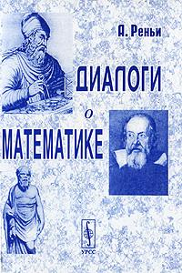 Диалоги о математике ( 978-5-354-01207-7 )