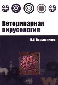 Ветеринарная вирусология ( 978-5-91134-162-6 )