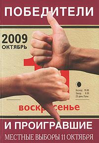 Победители и проигравшие. Местные выборы 11 октября ( 978-5-9739-0190-5 )