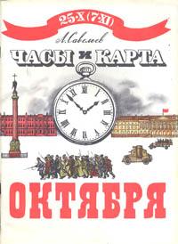 Часы и карта Октября