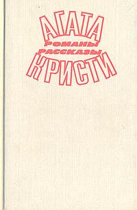 Агата Кристи. Романы. Рассказы