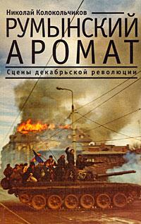 Румынский аромат. Сцены декабрьской революции