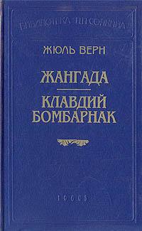 Жангада. Клавдий Бомбарнак