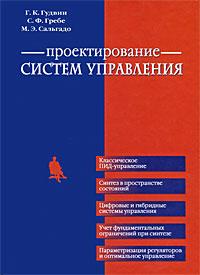 Проектирование систем управления (+ CD-ROM)
