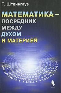Математика - посредник между духом и материей